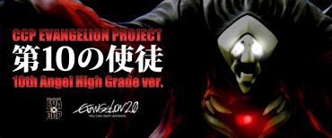 CCP1/6特撮シリーズ Vol.056 ガラダマ(飛来ver.)※発光ギミック付き