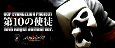 CCP1/6特撮シリーズ Vol.056 ガラモン(逆襲ver.) + ガラダマ